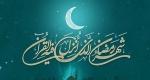 پیام تبریک مدیریت آجر نسوز قصرطلایی به مناسبت ماه مبارک رمضان